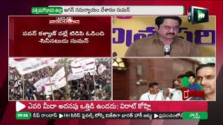 Suman On TDP's Defeat, YS Jagan & Pawan Kalyan..