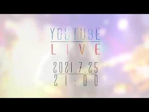 【YouTube Live】「レベル27  活動開始記念」【アーカイブ】