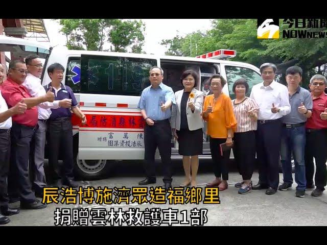 影/企業博施濟眾造福鄉里 捐贈雲林救護車1部