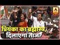 Vyakti Vishesh: Why Rahul Gandhi Had To Bring Priyanka To The Front For 2019 Elections? | ABP News
