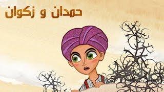 حكايات ماشا - حمدان و زكوان 👳♀️ (الحلقة 15)