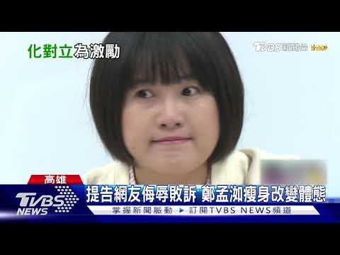 不堪被攻擊肥醜 綠議員鄭孟洳4月減28公斤