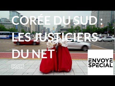 Envoyé spécial. Corée du Sud : les justiciers du net - 7 juin 2018 (France 2) Nouvel Ordre Mondial, Nouvel Ordre Mondial Actualit�, Nouvel Ordre Mondial illuminati