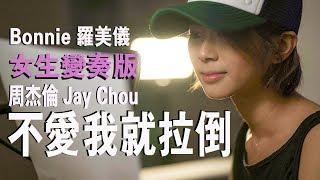 周杰倫 Jay Chou 【不愛我就拉倒】女生变奏版(cover by Bonnie罗美仪)