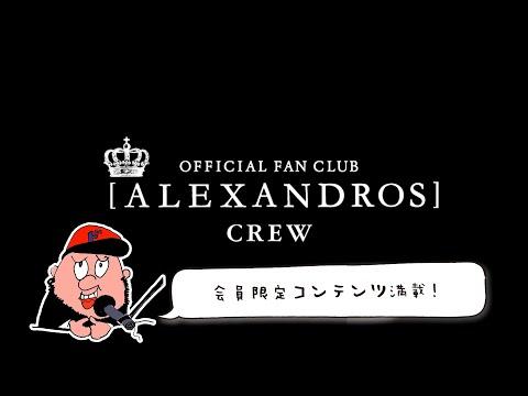 [Alexandros] - [Alexandros] CREW DIGEST