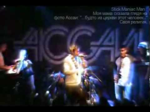 Best russian rap: Assai - February (Ассаи - Февраль)
