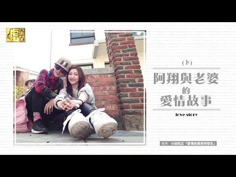 阿翔與老婆的愛情故事(下)