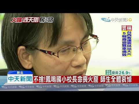 20191021中天新聞 今年獲卓越校長獎! 國小校長遇火劫師生不捨
