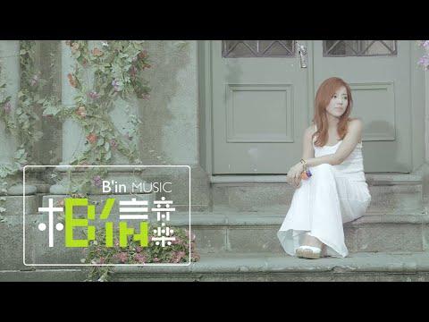 Della丁噹 [敢愛敢當Dare To Love] Official Music Video