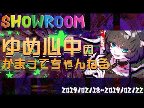 【SHOWROOM】モーニングコール配信【2019/2/18~2/22】