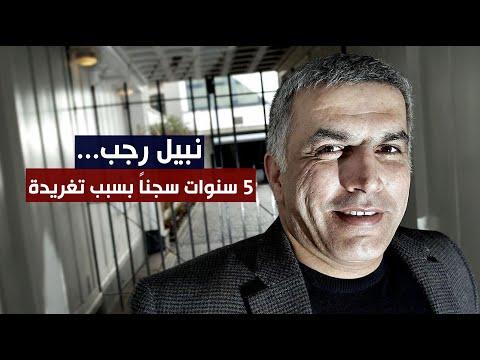 نبيل رجب... 5 سنوات سجنا بسبب تغريدة