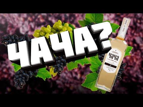 Что такое Чача? В чем разница Граппы и Чачи? photo