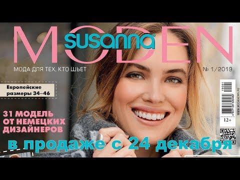 Susanna MODEN Nähmode № 01/2019 (январь) Видеообзор. Листаем