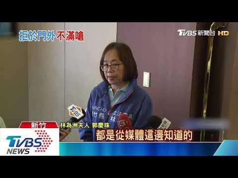 韓國瑜竹縣座談 林為洲未受邀夫人抗議