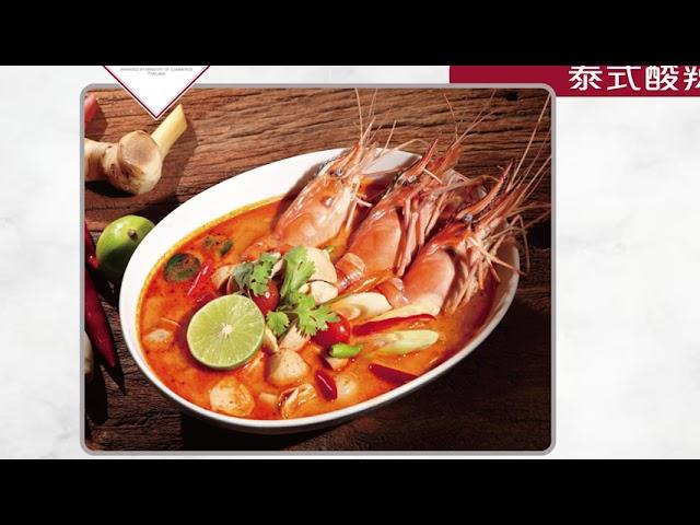 參加【尋找我的泰精選 泰國料理DIY活動】100個獎項任你抽