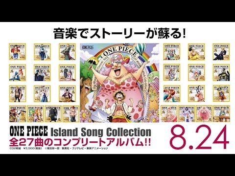 「ONE PIECE Island Song Collection」CM