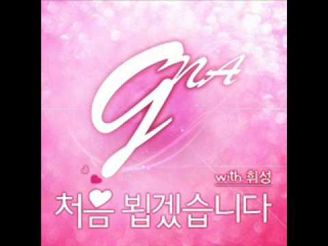 G.NA - 처음 뵙겠습니다  (Nice to Meet You) with 휘성 (with Wheesung)