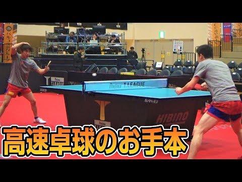 【卓球】丹羽孝希VS有延大夢!高速卓球のお手本練習【琉球アスティーダ】