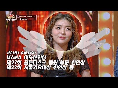 에일리(Ailee)에게 날개를 달아준 'Heaven'♬ ☞ 6개 신인상 싹쓸이(!) 히든싱어5(hidden singer5) 8회