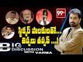 స్టిక్కర్ పాలకులతో... తిప్పలు తప్పవ్...!   Big Discussion With Varma   99TV Telugu