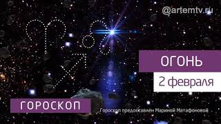 Гороскоп на 2 февраля 2020 года