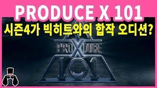 프로듀스 X 101 시즌4가 빅히트 엔터테인먼트의 글로벌 오디션일까? PRODUCE_X101 teaser 공개 | 와빠TV
