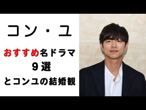 キス職人コン・ユのおすすめ大ヒットドラマ9選とコン・ユの結婚観について