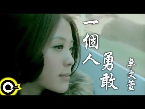 卓文萱-一個人勇敢 (官方完整版MV)