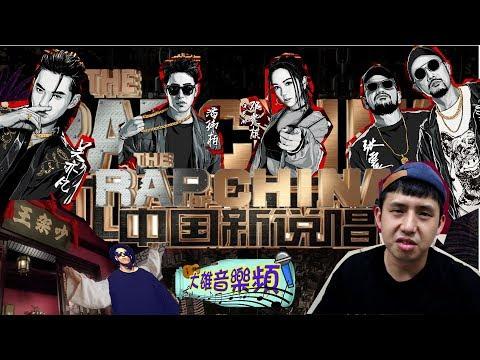 《大雄音樂頻》中國新說唱2台灣唯一代表?BR(CC字幕)