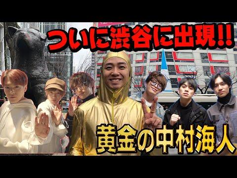 Travis Japan【捜索願い】黄金の中村海人を東京23区で探せ!