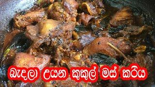 බැදලා උයන චිකන් කරිය - chicken curry | fried chicken curry recipe |sinhala chicken curry recipe