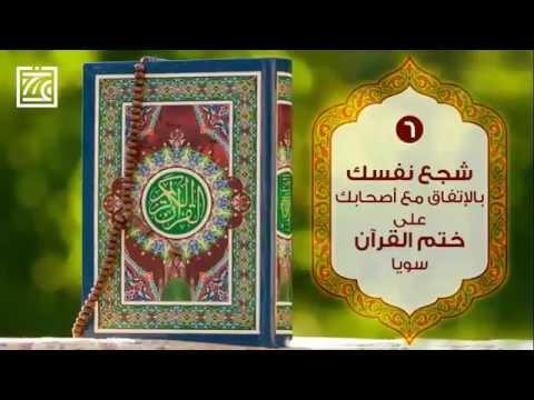 7 خطوات للحفاظ علي الورد القرآني