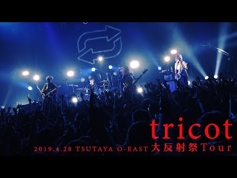 tricot「 爆裂パニエさん」(大反射祭Tour/2019.04.28 at TSUTAYA O-EAST)YouTube Ver.