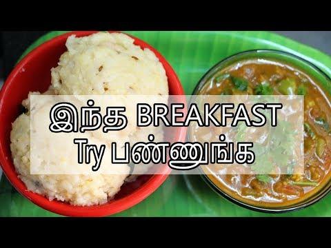 Breakfast இப்படி செஞ்சி பாருங்க  | Breakfast recipes in tamil | Ven Pongal Recipe in Tamil | Pongal