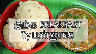Breakfast இப்படி செஞ்சி பாருங்க    Breakfast recipes in tamil   Ven Pongal Recipe in Tamil   Pongal
