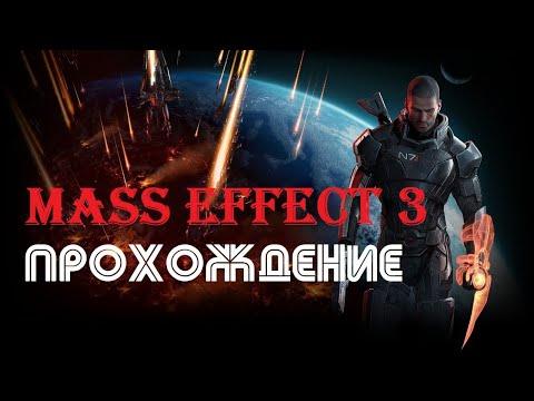 Прохождение Mass Effect 3: Старые связи №2