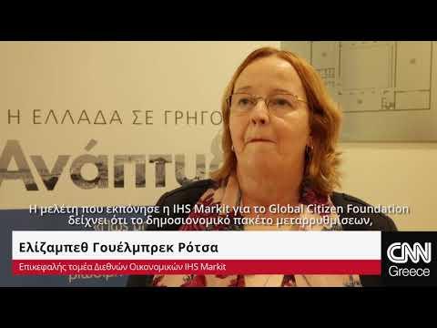 Μελέτη IHS Markit  Οι τρεις κλάδοι που μπορούν να απογειώσουν την ελληνική οικονομία