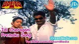 Ankusham Movie Songs - Idi Cheragani Premaku Song - Rajasekhar - Jeevitha