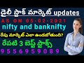daily stock market updates in telugu| as on 05-03-2021|nifty and bank nifty |రేపటి 3 బెస్ట్ స్టాక్స్