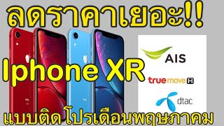 Iphone Xr ลดราคาเยอะทุกโปรพร้อมสรุปโปรจากทุกค่ายมือถือเดือนพฤษภาคม #ค่ายไหนลดเยอะสุดมาดูกันได้เลย