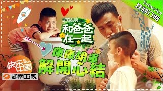 Together With Dad S3 Documentary EP6 20150814【Hunan TV Official 1080P】
