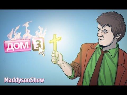 Maddyson - Аватарика (экс-ДоМ3). 4 года вместе!