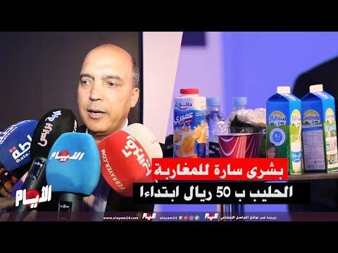 بشرى سارة للمغاربة .. شركة سنطرال تخفض ثمن الحليب لـ 50 ريال ابتداءا من يوم الجمعة المقبل