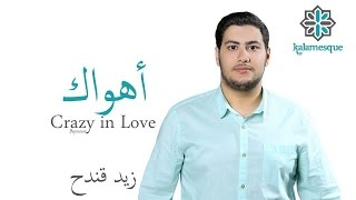 Kalamesque - Crazy in Love/Ahwak (Arabic Cover) - ft. Zaid Kandah / أهواك - كلامِسك