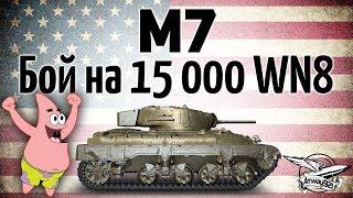 M7 - Бой на 15 000 WN8 - Жесть
