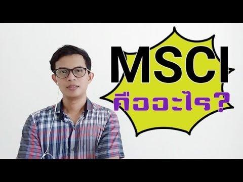 มาทำความรู้จักกับ MSCI ใน 4 นาที | หุ้นมือใหม่ | MONEY HERO