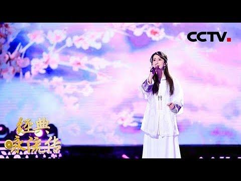 [经典咏流传]孟庭苇演唱《春花秋月何时了》 唱出诗人李煜的凄美人生 | CCTV
