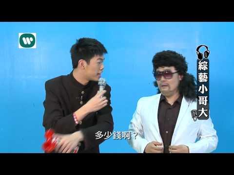 Jolin Tsai 蔡依林 - 大藝術家 The Great Artist  模仿影片示範影片KUSO版