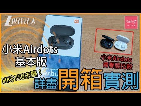 小米Airdots 基本版 港幣$150來襲! 詳細開箱測試 附小米Airdots青春版比較