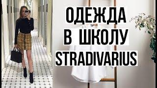 BACK TO SCHOOL   Shopping  ОДЕЖДА В ШКОЛУ из stradivarius с примеркой   #backtoschool
